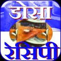 Dosa Recipe (Hindi)