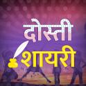 Dosti Friendship Shayari Hindi - दोस्ती शायरी 2020