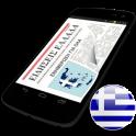 Ειδήσεις Εφημερίδες Νέα Καιρός από Ελλάδα