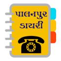 Palanpur Diary
