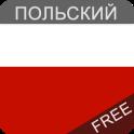 Польский язык бесплатно
