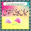 Mian Biwi Ke Haqooq In Urdu