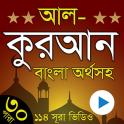 Al Quran Bangla - তিলাওয়াতে কুরআন বাংলা অর্থসহ