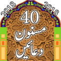 Lovely Masnoon Duain Free : Urdu & Arabic