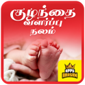 Baby Care Tips Child Health Care Tamil Kuzhanthai
