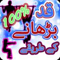 Qad Barhanay K Treky 100%:Urdu