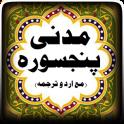 Madni Panj Surah (Five Surah of Quran with Urdu)