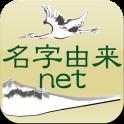名字由来net~日本No.1姓氏解説アプリ 家紋検索 家系図登録80万人突破~