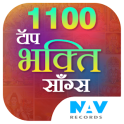 1100 Top Bhakti Songs