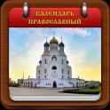 Календарь Православный