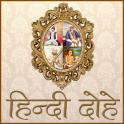 Hindi Dohe - हिंदी दोहे