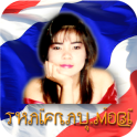 Thaifrau Dating