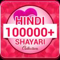 Hindi Shayari Collections