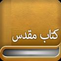 Holy Bible in Persian Farsi