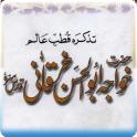Hazrat Abu al Hassan Kharqani