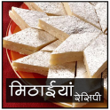 Sweet Recipes in hindi