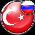 Русско - Турецкий переводчик