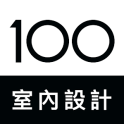 100室内設計