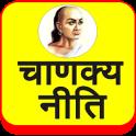 Chanakya Niti (Hindi)