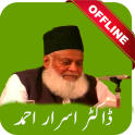 Dr Israr Ahmed Audio Lectures & Bayanat