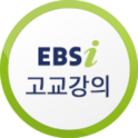 EBS 수능강의