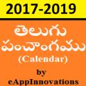 Telugu Panchangam 2017 - 2020