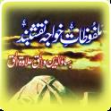 Golden Words of Hazrat Bahauddin Naqshband R.A