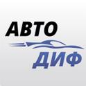 АвтоДИФ магазин автозапчастей