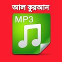 Bangla Quran Audio