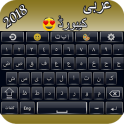 Best Arabic English keyboard - Arabic typing