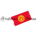 Kyrgyzstan Weather