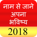 Name Se Jane Apna Bhavishya 2019