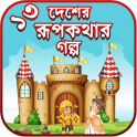 রুপ কথার গল্প - Rupkotha Golpo In Bangla