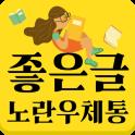 좋은글을 배달하는 노란 우체통 - 좋은글, 감성글, 힐링편지, 명언, 아침편지