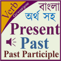 Verb Bangla