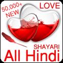 All Hindi Shayari, SMS and Quote
