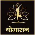 योगासन | Yoga in Hindi