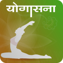 Yogasana (in Hindi)