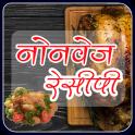 Non-Veg Recipe(in Hindi)