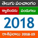 Telugu Calendar 2019 Panchangam & Festivals