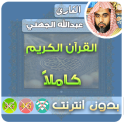 abdullah al juhani Quran MP3 Offline