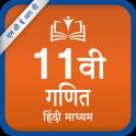 NCERT 11th Mathematics Hindi Medium