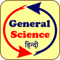 General Science Book - सामान्य विज्ञान हिन्दी में