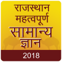 Rajasthan GK 2019 Hindi , RPSC