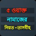 Bangla Namaz shikkha