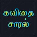 Kavithai Saaral - Tamil