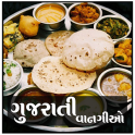 Gujarati Recipes Offline