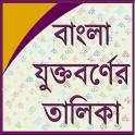 Bangla Joint Letter