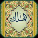 Surah Mulk (Qari Sudais)