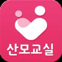 산모교실 - 임신/육아/프리미엄 산모교실